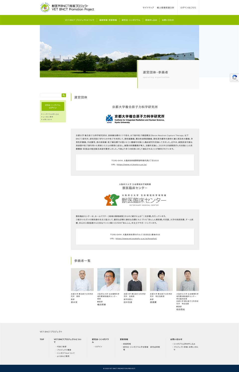 獣医学BNCT推進プロジェクト